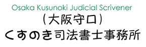 (大阪守口)くすのき司法書士事務所