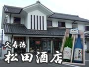 お酒バカの日本酒専門店(当社は未成年者に酒類の販売はいたしません!)