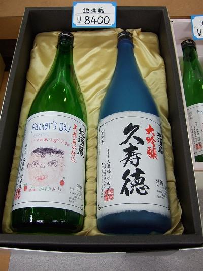【生酒ギフト(大)】地酒蔵
