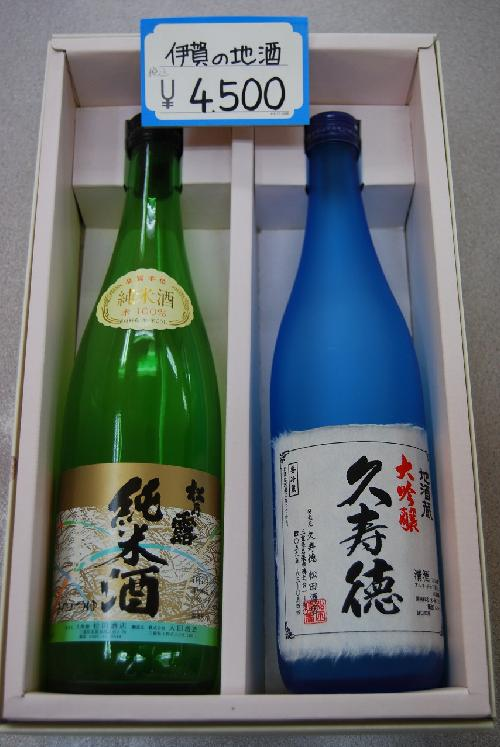 伊賀酒ギフト(大吟醸生酒+純米)