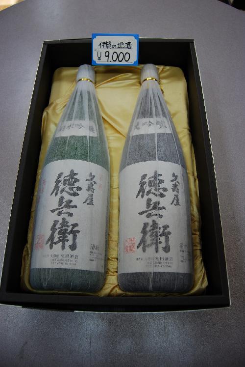 伊賀酒ギフト