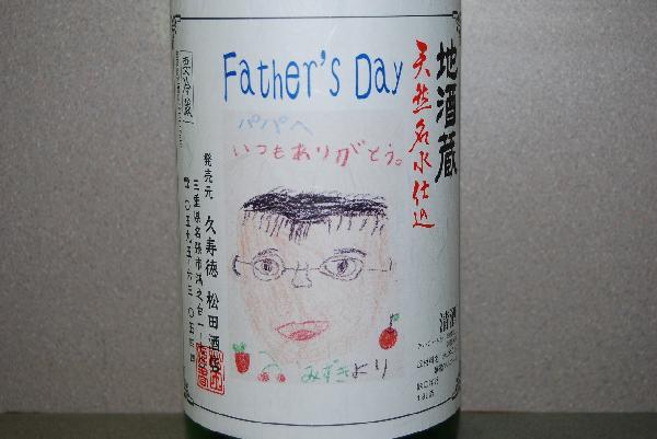 父の日オリジナルラベル