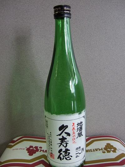 【生酒】地酒蔵 久寿徳「くずとく」 吟醸 720ml