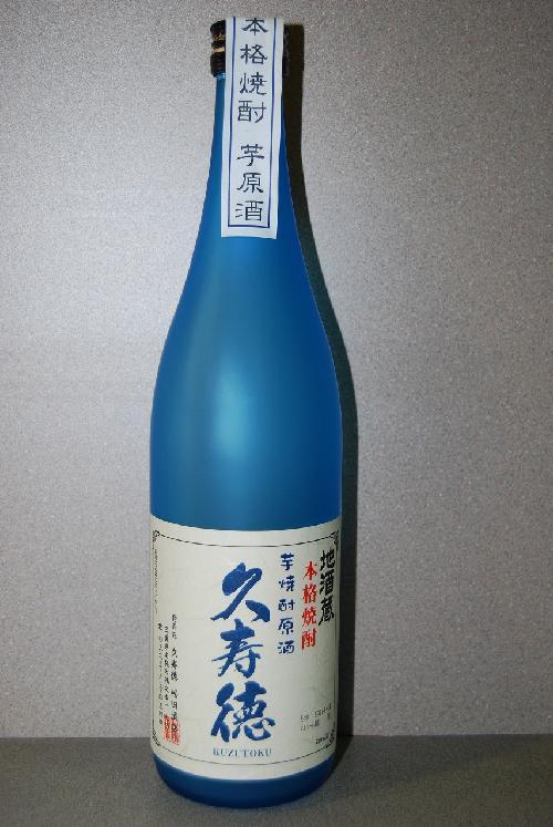 芋焼酎原酒 久寿徳(くずとく) 720ml