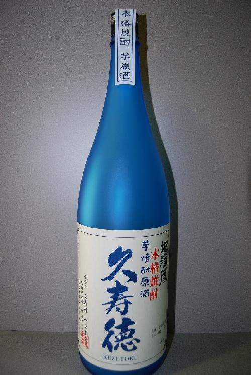 芋焼酎原酒 久寿徳(くずとく) 1.8L