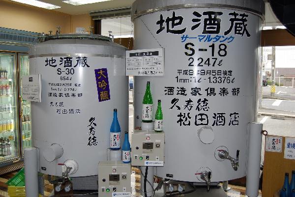 久寿徳 大吟醸生酒・吟醸生酒