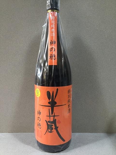 半蔵 特別純米酒 神の穂 1,8L