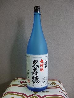 【生酒】地酒蔵 久寿徳「くずとく」 大吟醸 1.8L