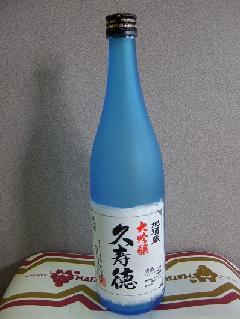 【生酒】地酒蔵 久寿徳「くずとく」 大吟醸 720ml