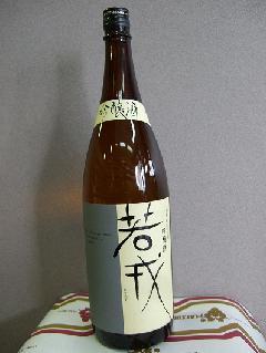 若戎(わかえびす) 吟醸 1.8L