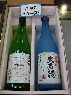 【生酒ギフト(小)】地酒蔵