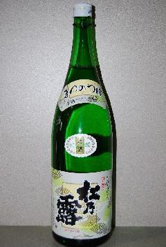 松乃露(まつのつゆ) 本醸造特選 1.8L
