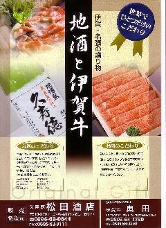 生酒と伊賀肉のセット