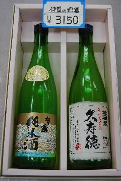 伊賀酒ギフト(吟醸生酒+純米)