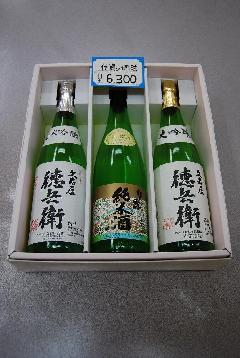 伊賀酒ギフト(大吟醸+純米吟醸+純米)