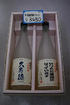 焼酎ギフト(本格芋焼酎、黒糖焼酎)720ml