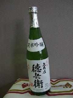 久寿屋 徳兵衛 純米吟醸 720ml