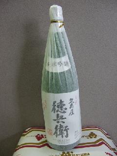 久寿屋 徳兵衛 純米吟醸 1.8L