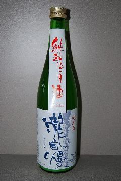 瀧自慢 純米にごり酒 720ml