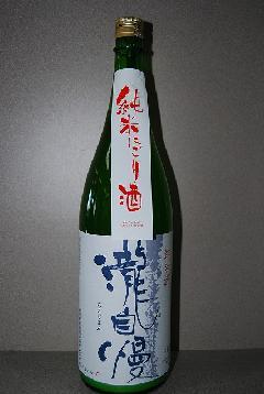 瀧自慢 純米にごり酒 1.8L