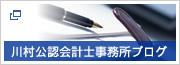 川村公認会計士事務所ブログ