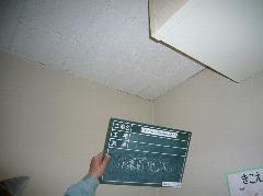 福知山市某小学校天井一部アスベスト除去工事
