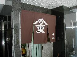 (株)赤木商店