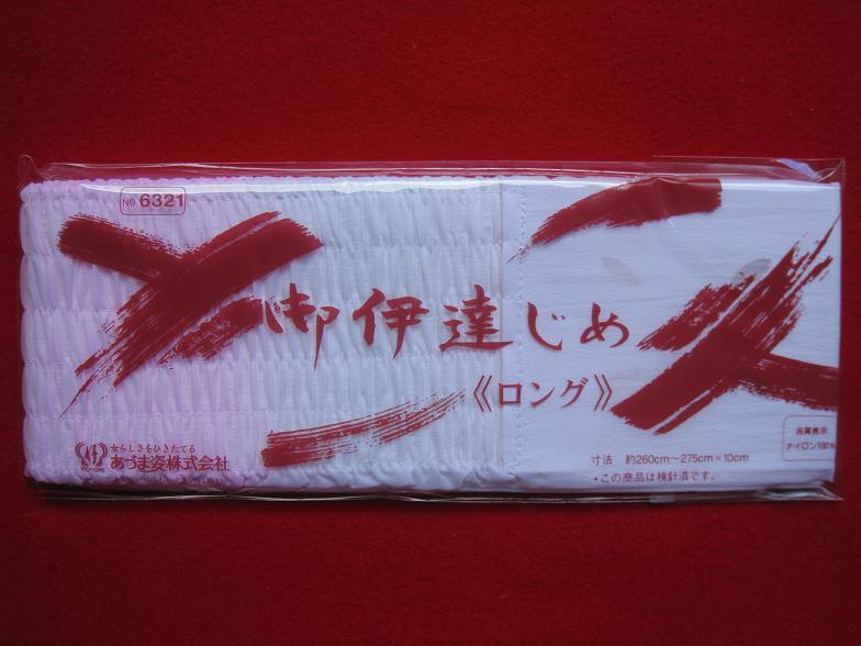 NO.6321 教材用伊達締め 【ロング】