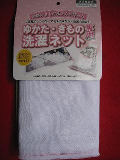 洗濯ネット 浴衣・着物専用