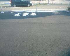 駐車場安全表示
