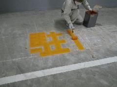 立体駐車場 文字塗り直し