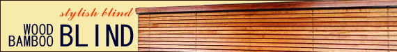 木製ブラインド