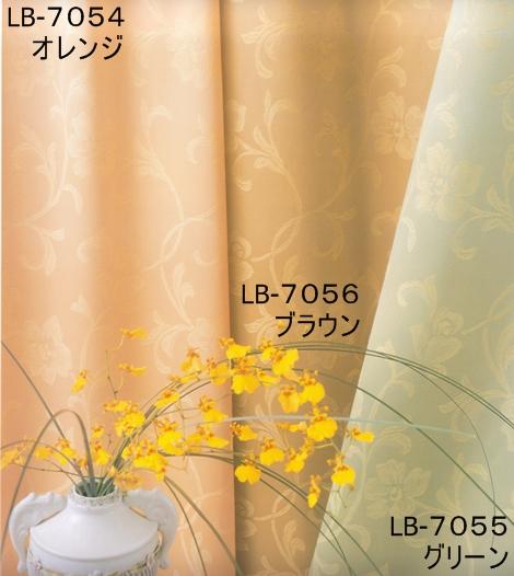 ドレープ カーテン ロマーノ  LB-7054  オレンジ
