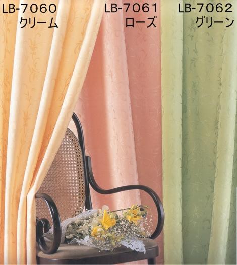 ドレープ カーテン ラモール  LB-7062  グリーン