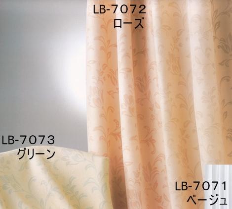 ドレープ カーテン スワン  LB-7072  ローズ