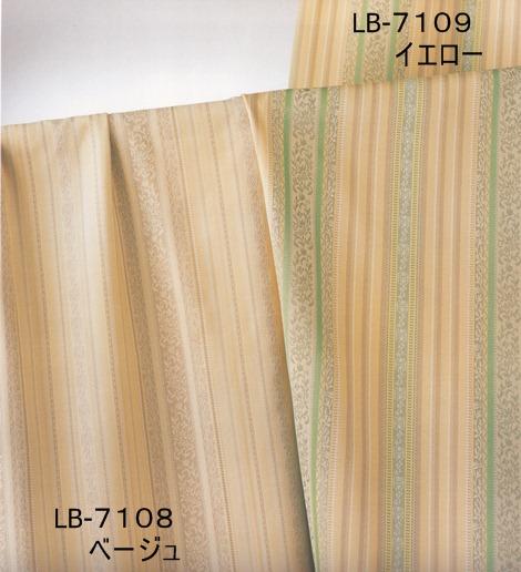 ドレープ カーテン ビルバオ   LB-7109  イエロー