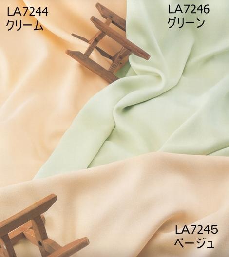 ドレープ カーテン ラム LA7244  クリーム