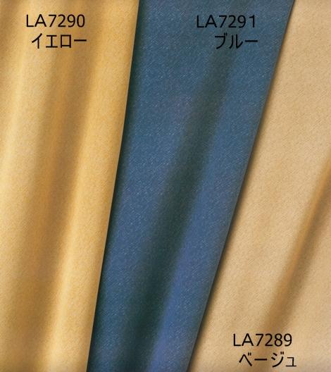 ドレープ カーテン ディーン LA7291   ブルー