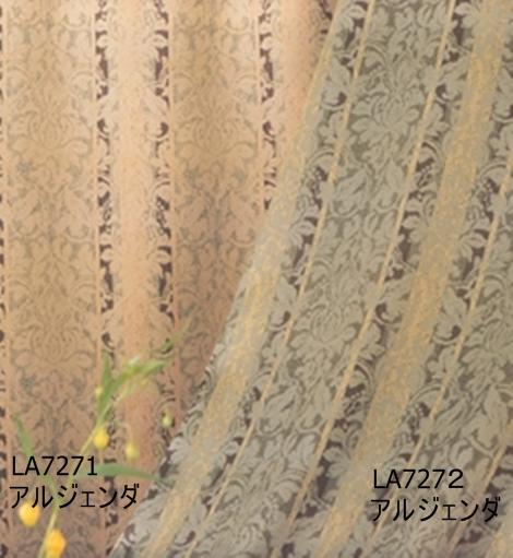 ドレープ カーテン アルジェンダ   LA7271 ベージュのコピー