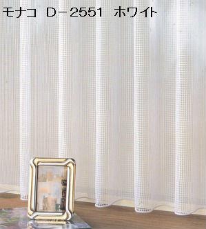 モナコ D-2551 ホワイト   上代 1,680円/m