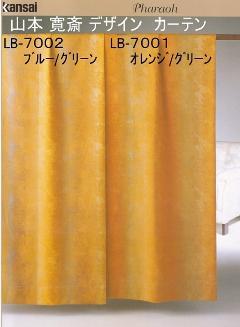 山本寛斎デザイン カーテン LA-7001 オレンジ/グリーン