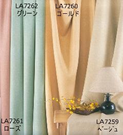 ドレープ カーテン テイラー LA7262  グリーン
