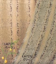 ドレープ カーテン アルジェンダ LA7272  グリーン