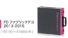 リリカラ FD ファブリックデコ 2013〜2015