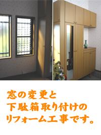 FIX窓→井ーバー窓に取替と大容量下駄箱取付のリフォーム