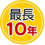 最長「10年間」の新品保証