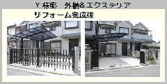 外構&エクステリア1