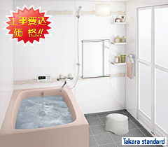 公団浴室 タカラスタンダード ユニットバス 広ろ美ろ浴室