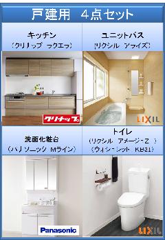 戸建用 水回り4点セット お買い得<キッチン・ユニットバス・洗面台・トイレ>