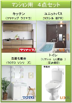 マンション用 水回り4点セット お買い得<キッチン・ユニットバス・洗面台・トイレ>